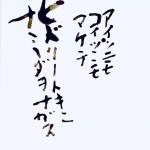 雨ニモ負ケタ1